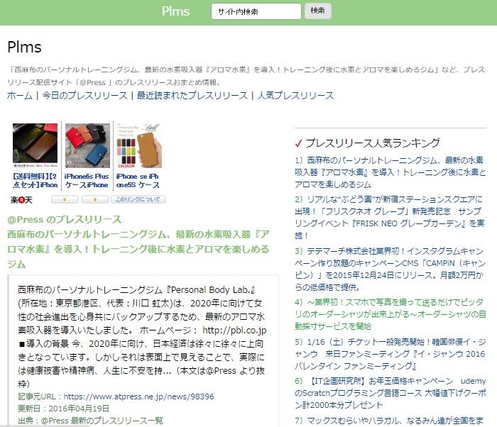 WEBニュース14