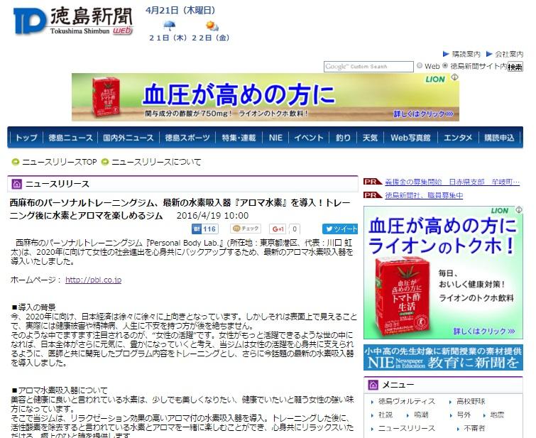 WEBニュース12