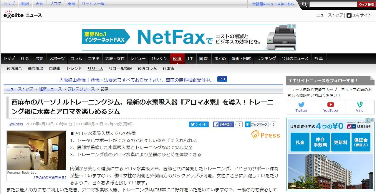 WEBニュース3