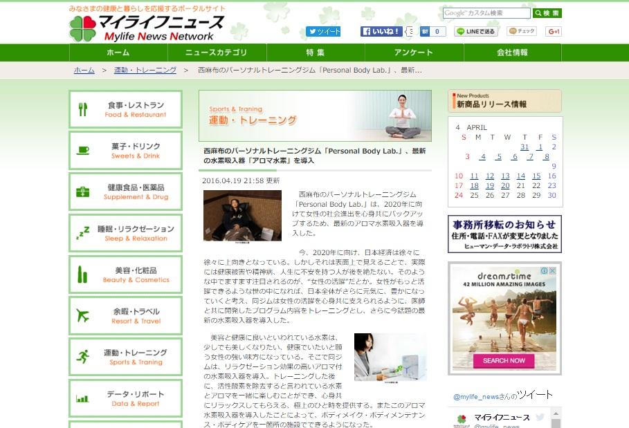 WEBニュース7
