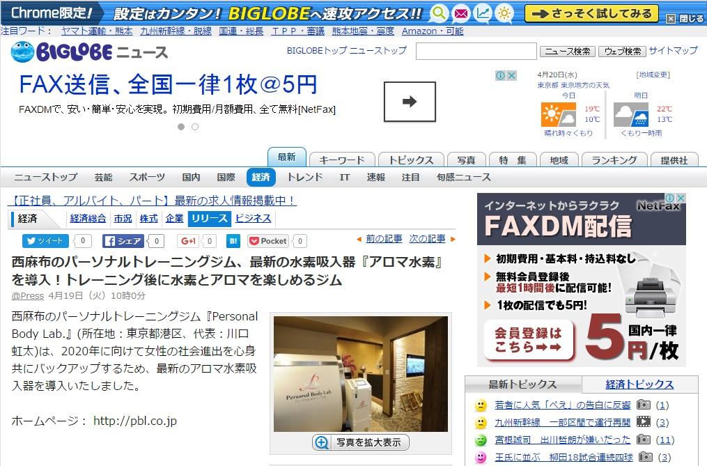 WEBニュース2